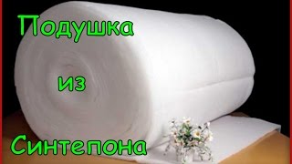 getlinkyoutube.com-Подушка наполнитель из синтепона Утеплительные подушки для пчел надрамочные своими руками