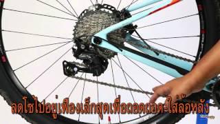 getlinkyoutube.com-ความรู้พื้นฐานการถอดและใส่ล้อจักรยานแบบต่างๆ