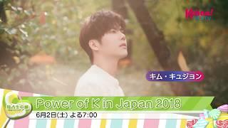 【Kchan!韓流TV】Power of K in Japan 2018<独占生中継!>
