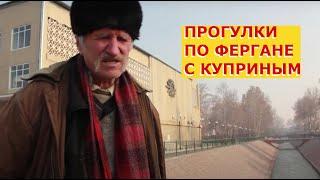getlinkyoutube.com-Прогулки по Фергане с Александром Куприным. Часть 1