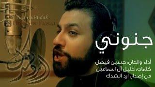 getlinkyoutube.com-جنوني، إصدار أرد انشدك | حسين فيصل | محرم 1436 | Junouni
