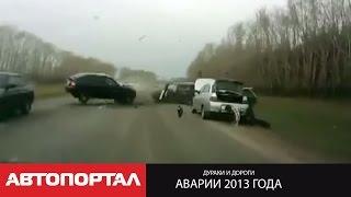 getlinkyoutube.com-Самые зрелищные аварии 2013 года