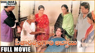 getlinkyoutube.com-Seetharatnam Gari Abbayi Full Length Telugu Movie || Vanisree, Vinod Kumar, Roja