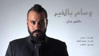 getlinkyoutube.com-وسام بالخير - ناقص حنان | نسخة اصلية 2015