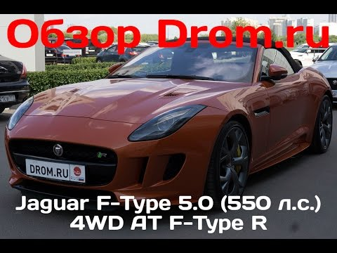 Jaguar F-Type 2016 родстер 5.0 (550 л.с.) 4WD AT F-Type R - видеообзор