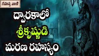 getlinkyoutube.com-Death Secret of Lord Sri krishna in Dwarka || ద్వారకా నదిలో దాగిఉన్న శ్రీకృష్ణుడి మరణ రహస్యం  ||