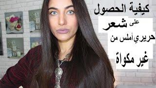 getlinkyoutube.com-كيف تحصولين على شعر حريري أملس من غير مكواة ،طريقة مغربية وأخري جزائرية