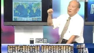 getlinkyoutube.com-越南入手基洛級「大洋黑洞」 南海戰台灣啟動潛艦國造工程!?1030909-01