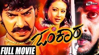 Omkara | Real Star Upendra | Preethi Jhangiani | Kannada Full HD Movie | Political Movie
