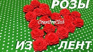 getlinkyoutube.com-Розы из атласных лент - Просто и быстро - Без иголки с ниткой ٠•●CreativeClub●•٠