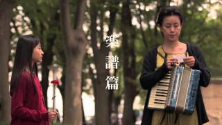 getlinkyoutube.com-映画 NOMADIC CINEMA 「アカリのさんぽ」予告編 movie trailer2