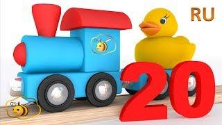 getlinkyoutube.com-Учимся считать до 20 Развивающий мультфильм про паровозик и числа. Мультики для самых маленьких
