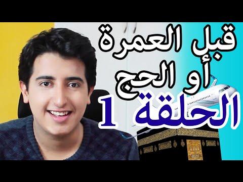 حلقة 01 - قبل الذهاب إلى العمرة أو الحج (رحلة ضيوف الرحمن) | 2016 | (OUSSAMA - Hajj & Umrah (Ep 01