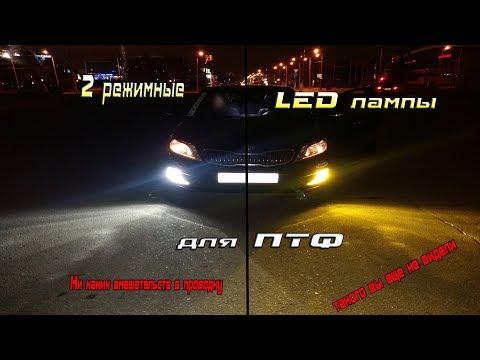 Такого Вы еще не видели! 2 режимные LED лампы для ПТФ. Установка.