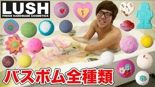 getlinkyoutube.com-LUSHのバスボム全種類一気に入れてお風呂入ってみた!