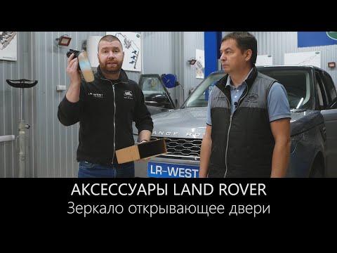 Аксессуары Ленд Ровер | Зеркало заднего вида с кнопками | LR-West