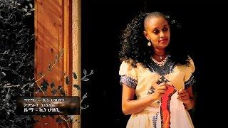 getlinkyoutube.com-Tamrat Gebreslassie /50 goma/ - Wedi Hangadey / New Ethiopian Tigrigna Music (Official Video)