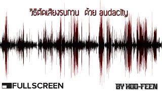 getlinkyoutube.com-วิธีตัดเสียงรบกวนด้วยโปรแกรม Audacity