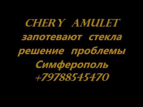 Потеют стекла автомобиля Chery Amulet решение проблемы