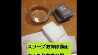 getlinkyoutube.com-【雑談動画】スリーブお掃除動画 まったりお喋り編【アニ遊戯王ch66】