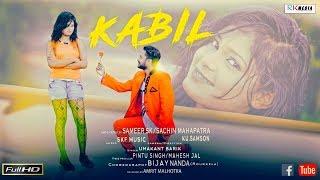 KABIL (Umakant Barik) PROMO HD Video New Sambalpuri 2017 EXCLUSIVELY on RKMedia width=