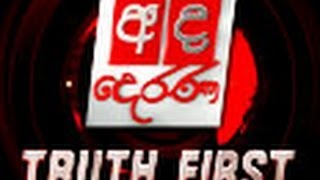 Derana Tv Sinhala News - 22nd January 2013 - www.LankaChannel.lk
