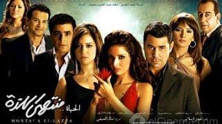 getlinkyoutube.com-أغنية الحياه منتهى اللذه - El-Haya Montaha El-lazza