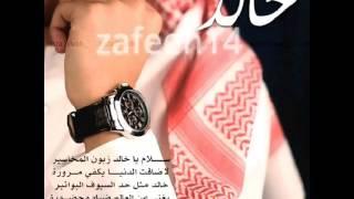 getlinkyoutube.com-قصيده باسم خالد