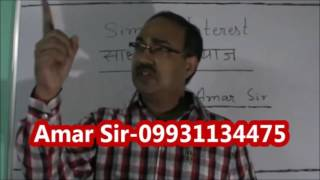 Simple Interest: Concept and Technique: Shortcut Tricks: By Amar Sir: Bank/SSC/Railway/IAS