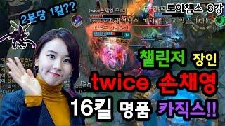 getlinkyoutube.com-챌린저 장인 twice 손채영 16킬 명품 카직스!!