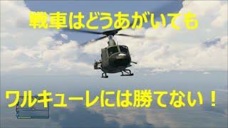 getlinkyoutube.com-GTA5 オンライン ワルキューレVS戦車2台【機関砲の絶大な威力】