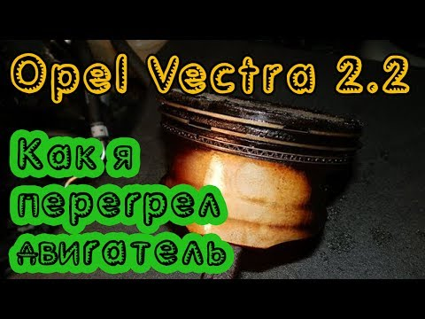 Opel Vectra 2.2. Перегрев мотора, ремонт...