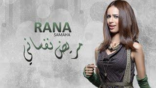 رنا سماحة - مريض نفساني | Rana Samaha - Mareed Nafsany
