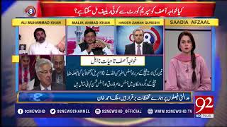 92 at 8|Saadia Afzaal | Sexual Abuse Of Child In Madrasa | 26 April 2018 | 92NewsHD