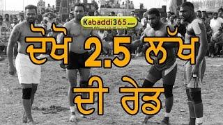 getlinkyoutube.com-2.5 Lakh Di Raid Dekho (By Kabaddi365.com)