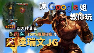 讓Google姐教你玩JG 100%爆擊達瑞文|4刀秒艾克!超高傷害嚇傻對面!|英雄聯盟教學