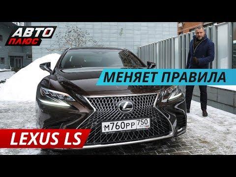В новом Lexus LS 500 нужно ездить за рулем   Наши тесты плюс