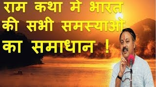 getlinkyoutube.com-Ram Katha Has All Solutions of All Problems of INDIA BY Rajiv Dixit