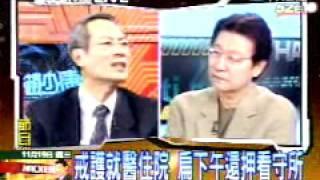 getlinkyoutube.com-中天骇客赵少康 2008年11月19日_chunk_1