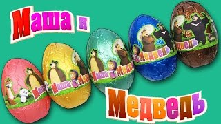 getlinkyoutube.com-Киндер Сюрпризы Маша и Медведь ( Unboxing Surprise eggs Masha And The Bear )