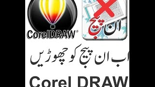 how to use urdu font in corel draw without inpage