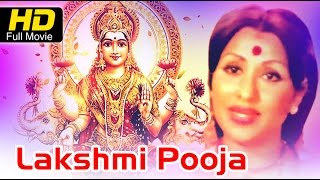 Lakshmi Pooja Full Telugu Movie   Devotional Movie Online
