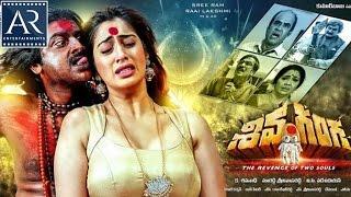 getlinkyoutube.com-Siva Ganga Latest Horror Movie Theatrical Trailer | Lakshmi Rai, Srikanth, Suman | AR Entertainments