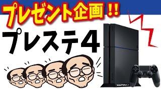 【豪華】プレステ4をプレゼント〜!!!!!!!!!!!!!!!!?(ヒコカツのマル秘PS4プレゼント企画)
