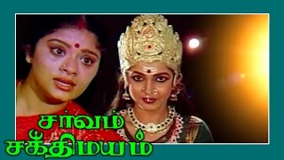 getlinkyoutube.com-Tamil  Full Movies | Sarvam Sakthimayam | Devotional