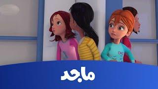 getlinkyoutube.com-مدرسة البنات- وحدنا في المنزل ج 2- قناة ماجد Majid Kids TV