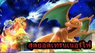 getlinkyoutube.com-[Thaipixmon]สุดยอดนักฝึกโปเกมอน ธาตุไฟ รอบ2