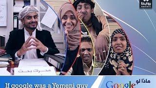 getlinkyoutube.com-لو كان قوقل رجل يمني | If google was a Yemeni guy
