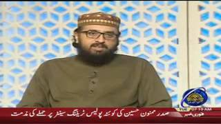 What is Nubuwat and Risalat(نبوت اور رسالت) |  by Allama Shafaat Rasool