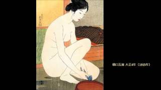 getlinkyoutube.com-美人画 艶「化粧」「湯上り」 Women in art, Japan
